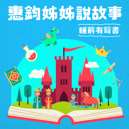 惠鈞姊姊說故事:睡前有聲書 (Sleep Tight Stories:bedtime stories for kids of all ages) 專輯封面