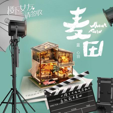 麥田 (《樓下女友請簽收》影視劇片尾曲) 專輯封面