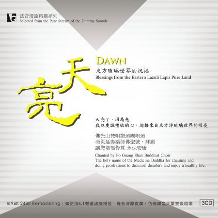 天亮 東方琉璃世界的祝福 專輯封面