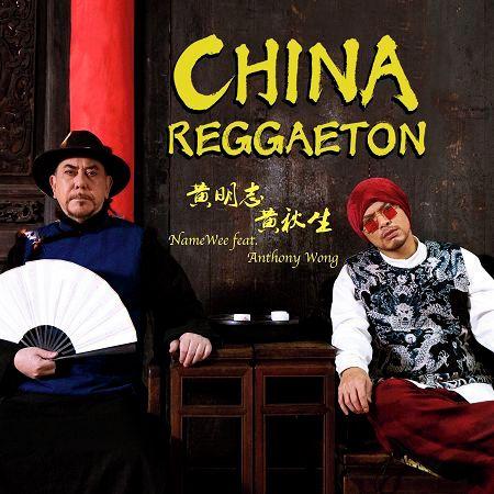中國痛 China Reggaeton 專輯封面