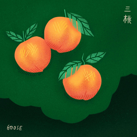 三桃 專輯封面