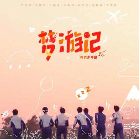 夢遊記 專輯封面