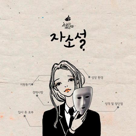 자소설 專輯封面