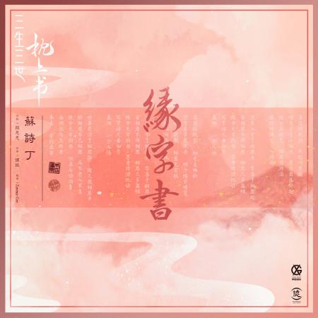 緣字書-電視劇《三生三世枕上書》插曲 專輯封面