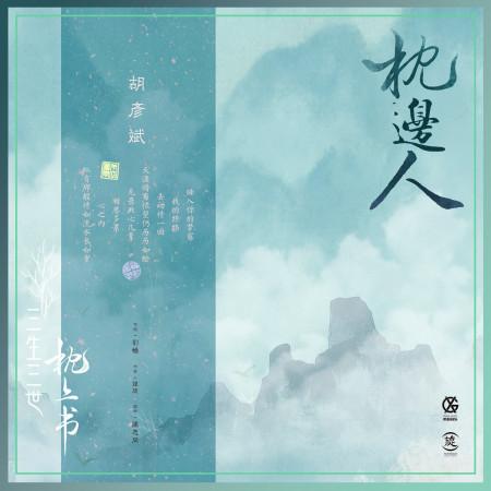 枕邊人-電視劇《三生三世枕上書》片頭曲 專輯封面