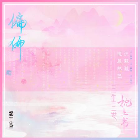 偏偏-電視劇《三生三世枕上書》片尾曲 專輯封面