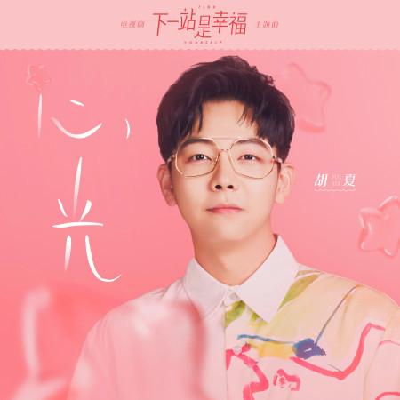 心光 (影視劇《下一站是幸福》主題曲) 專輯封面