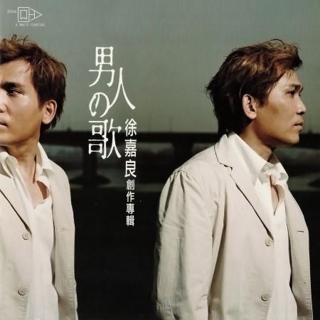 男人的歌 專輯封面