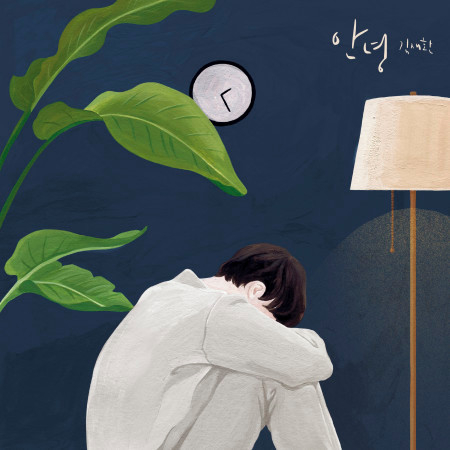 Goodbye 專輯封面