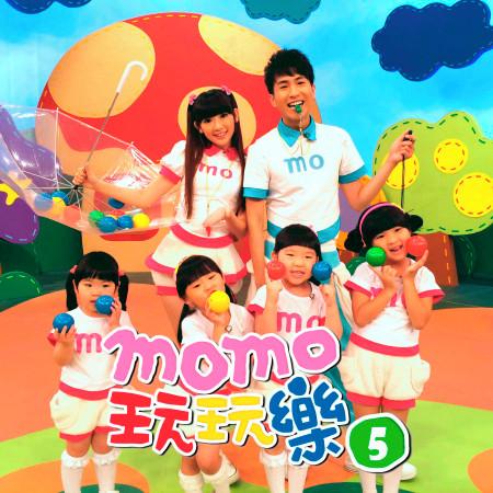 MOMO玩玩樂 5-精選兒歌 專輯封面