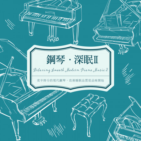 鋼琴.深眠 II (Relaxing Smooth Modern Piano Music 2) 專輯封面