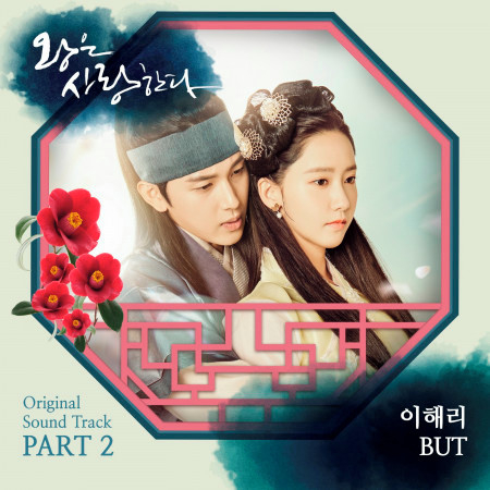 The King In Love (Original Television Soundtrack), Pt. 2 專輯封面