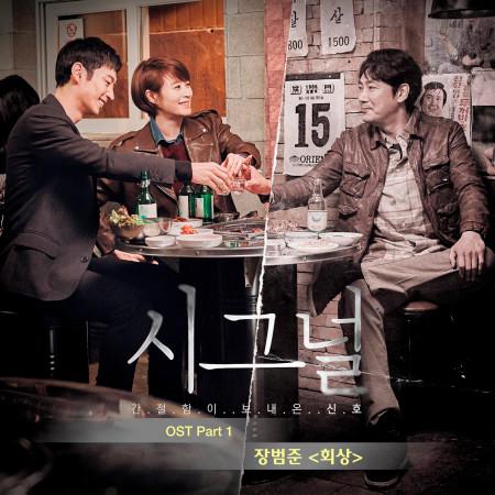 Signal (Original Television Soundtrack), Pt 1 專輯封面