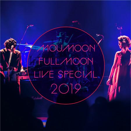 FULLMOON LIVE SPECIAL 2019 ~中秋明月~ IN CULTTZ KAWASAKI 2019.10.6 專輯封面