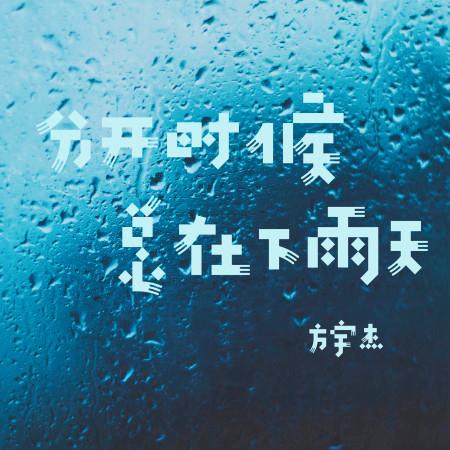 分開時候總在下雨天 專輯封面