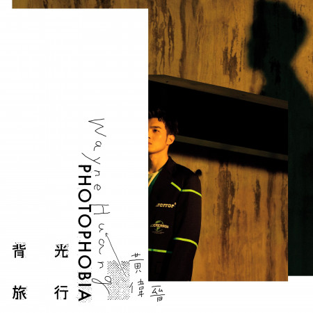 背光旅行 專輯封面