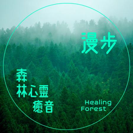 漫步.森林心靈癒音 ( Healing Forest) 專輯封面