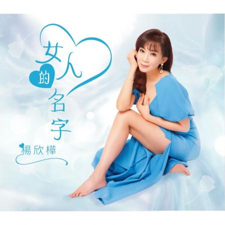 女人的名字 專輯封面