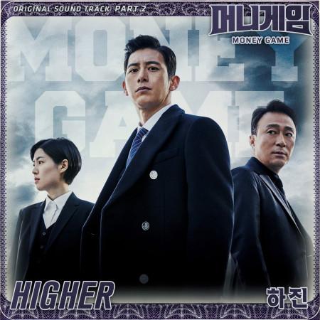 Money Game (Original Television Soundtrack), Pt. 2 專輯封面