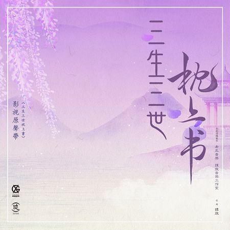 《三生三世枕上書》影視原聲帶 專輯封面