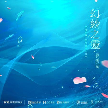 《幻紗之靈》-《王者榮耀》手遊西施英雄主打歌 專輯封面