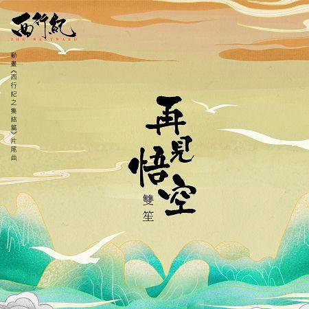 再見悟空-《西行紀之集結篇》片尾曲 專輯封面