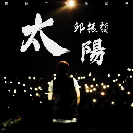太陽 (堅持守護希望版) 專輯封面