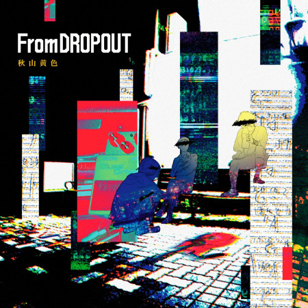 From DROPOUT 專輯封面