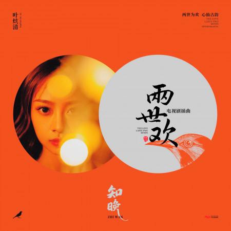 知晚 (電視劇《兩世歡》插曲) 專輯封面