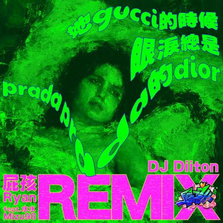 她gucci的時候眼淚總是prada prada的dior (feat. 水水Mizu98) [Diiton Remix] 專輯封面