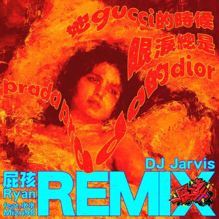 她gucci的時候眼淚總是prada prada的dior (feat. 水水Mizu98) [Jarvis Remix] 專輯封面