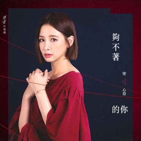 """夠不著的你 (愛奇藝""""墜愛""""片尾曲) 專輯封面"""