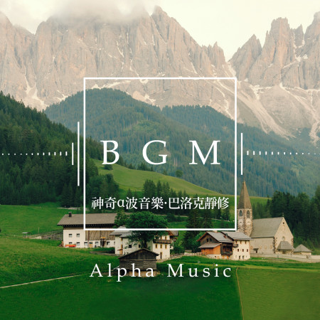 神奇α波音樂.巴洛克靜修BGM (Alpha Music ) 專輯封面