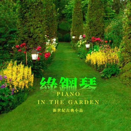 綠鋼琴.新世紀古典小品 ( Piano in The Garden) 專輯封面