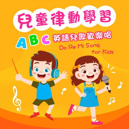 兒童律動學習:ABC英語兒歌歡樂唱 (Do Re Mi Song for Kids) 專輯封面