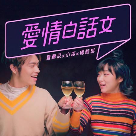 愛情白話文 (feat. 楊碧琪 & 夏慕尼) 專輯封面