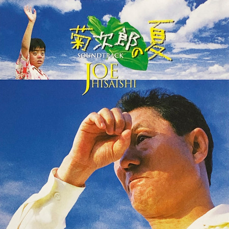 Kikujiro (Original Motion Picture Soundtrack) 專輯封面