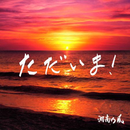 Tadaima! 專輯封面