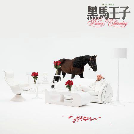 黑馬王子 專輯封面