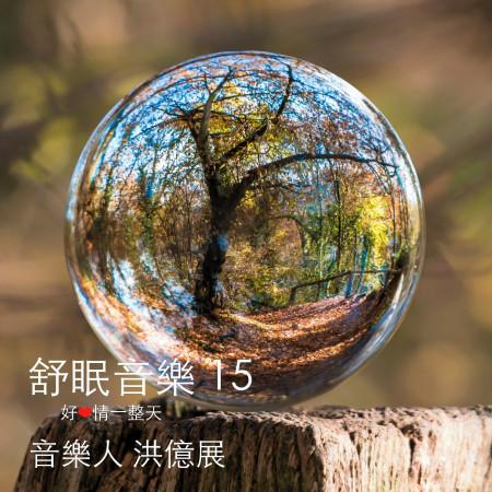 舒眠音樂 15 專輯封面