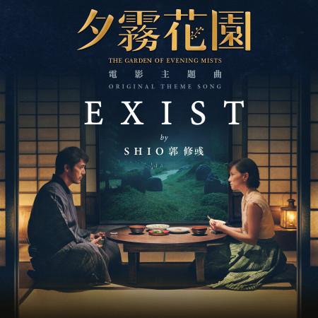 EXIST 專輯封面