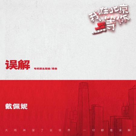 誤解 (電視劇《我在北京等你》主題曲/插曲) 專輯封面