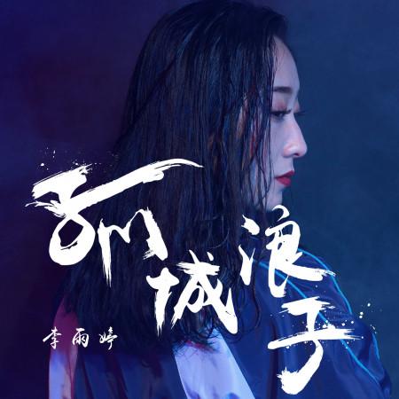 孤城浪子 專輯封面