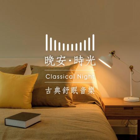 晚安時光 / 古典舒眠音樂  (Classical Night) 專輯封面