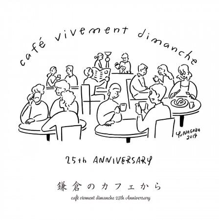鎌倉咖啡館25週年紀念專輯 (Kamakura No Café Kara - 25th Anniversary ) 專輯封面
