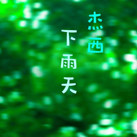下雨天 專輯封面