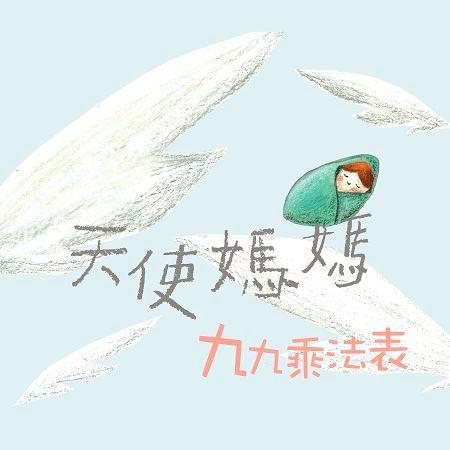 天使媽媽 九九乘法表 專輯封面