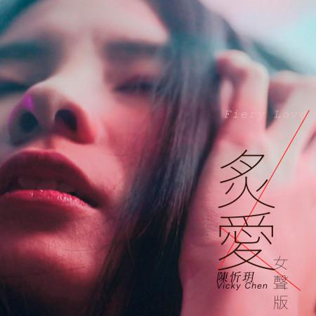 炙愛 (女聲版) 專輯封面