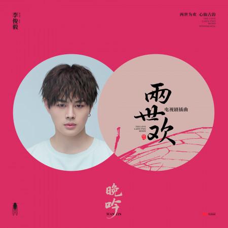晚吟 (電視劇《兩世歡》插曲) 專輯封面