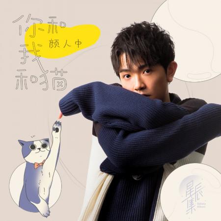 你和我和貓 專輯封面